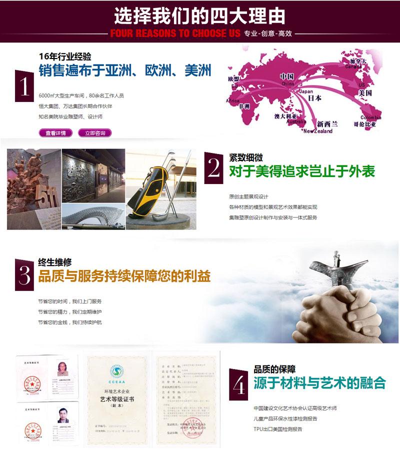 上海培艺雕塑四大优势